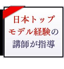 日本トップモデル経験の講師が指導