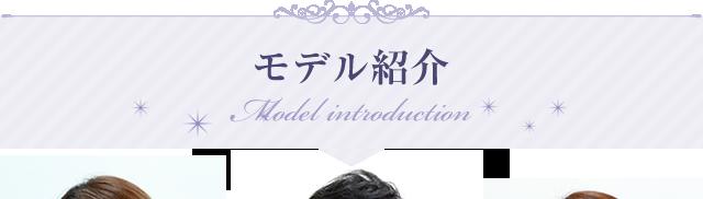モデル紹介
