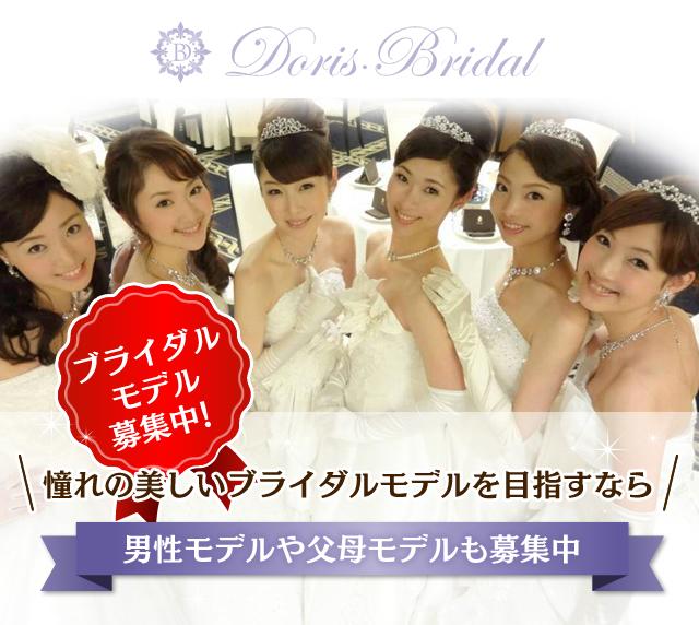 ブライダルモデル募集中!憧れの美しいブライダルモデルを目指すなら男性モデルや父母モデルも募集中